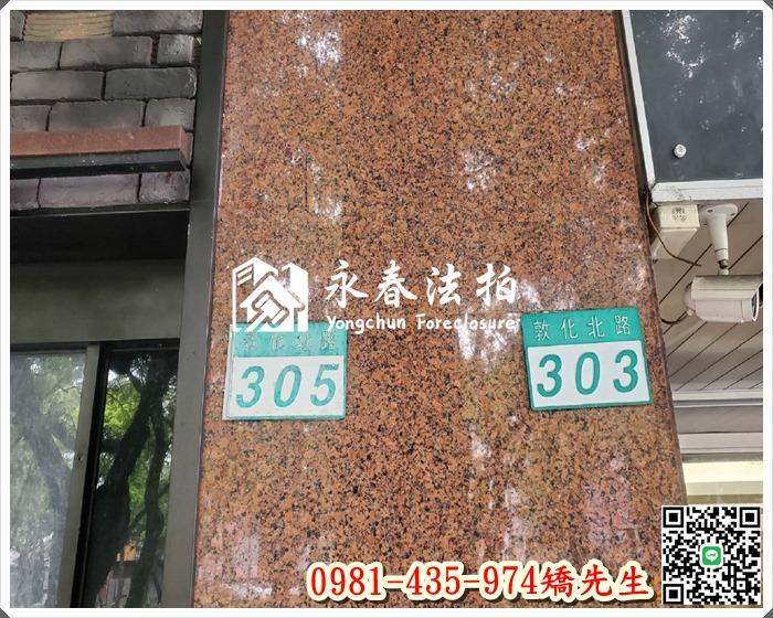 台北市松山區敦化北路301號1樓